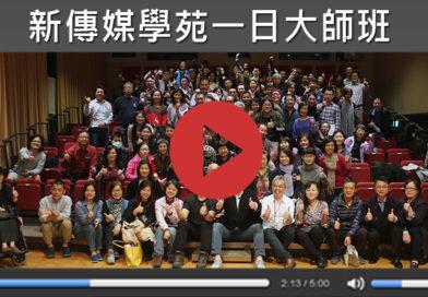 中廣新傳媒學苑-一日大師班