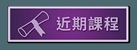 台北催眠課程