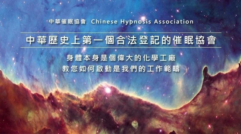 關於本會【中華歷史上第一個合法登記的催眠協會】