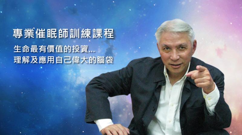 專業催眠師訓練課程「國際首席催眠大師 徐明親授!」