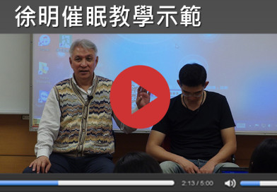 徐明催眠教學示範