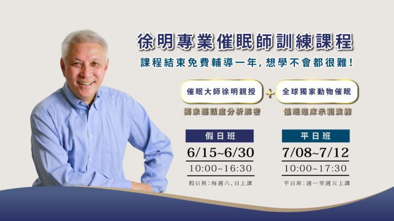 徐明專業催眠師訓練課程