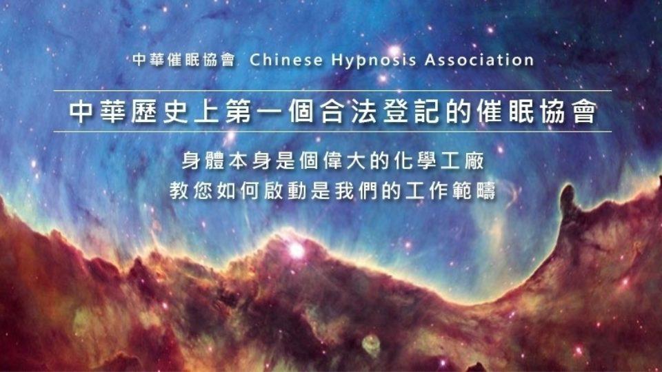 中華催眠協會協會介紹