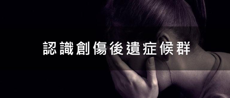 催眠小常識:認識創傷後遺症候群