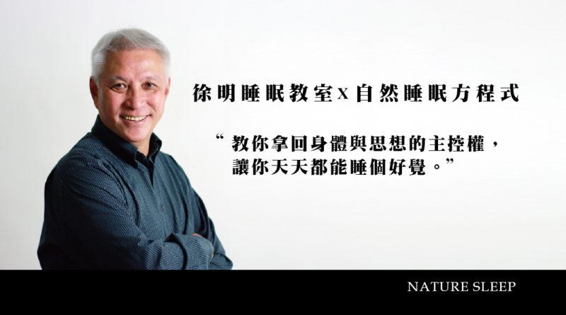 徐明睡眠教室v.s.自然睡眠方程式