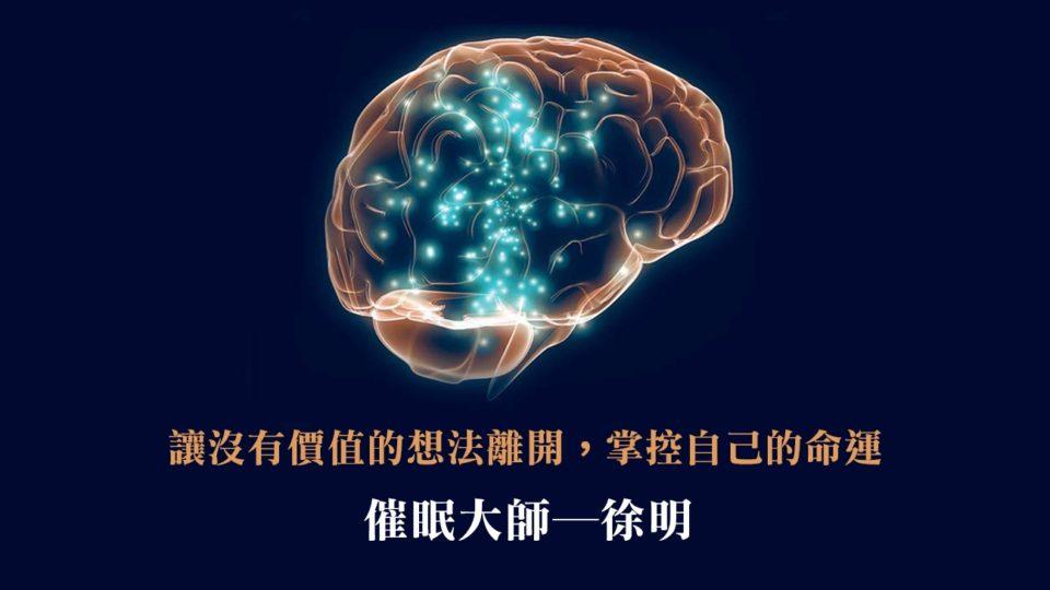 能管好自己的腦袋不簡單…
