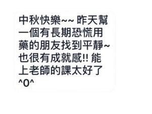 催眠術催眠學員推薦-徐明催眠01