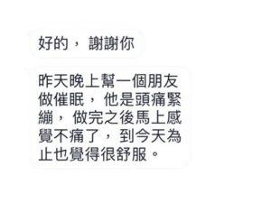 催眠術催眠學員推薦-徐明催眠03