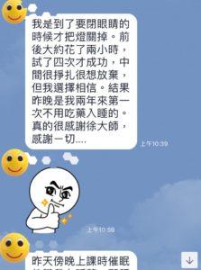 催眠效果-台灣催眠大師徐明